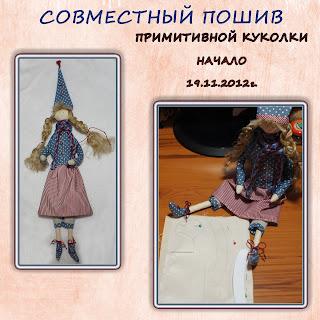 Примитивная куколка