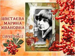 К 125-летию со дня рождения М. Цветаевой