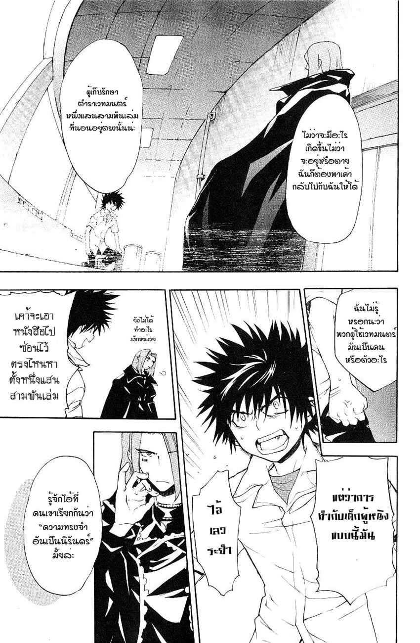 อ่านการ์ตูน To aru Wasurerareta Ai no Index to Touma 3 ภาพที่ 24
