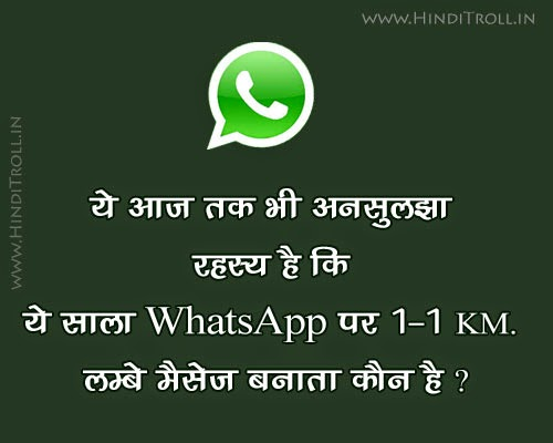 Funny Quotes On Love For Whatsapp : ... funny funny facts funny hindi funny quotes hindi troll whatsapp funny