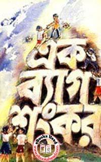Ek Bag Sankar by Shankar