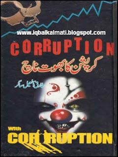 Corruption Ka Bhoot Naach Tariq Ismail Sagar PDF