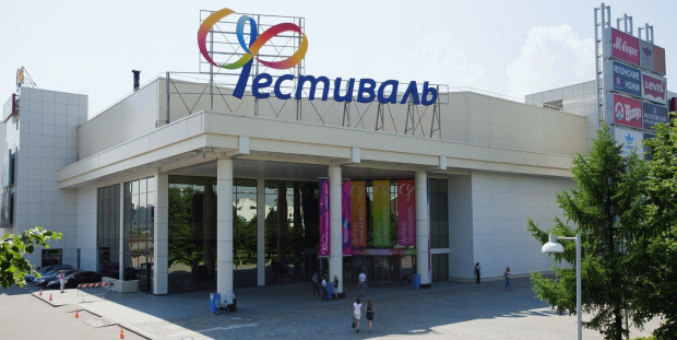 Торговый центр «Фестиваль»