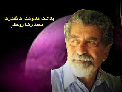 فیلم.صدو هشتاد و پنج گفتار و بررسی سیاسی و اجتماعی. محمد رضا روحانی