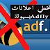تخطي اعلاناتAdfly بسهولة وبذون برامج للجميع المتصفحات