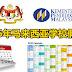 2016年马来西亚学校假期表