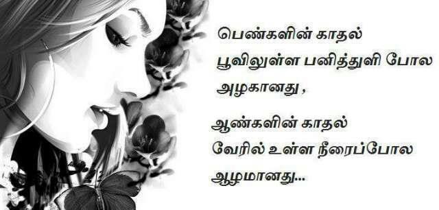 One Sided Love Quotes Tamil For Boys : Tamil Quotes In Marriage. QuotesGram