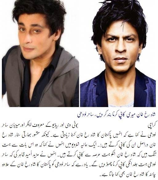 Sahir Lodhi Divorce Sahir lodhi asks shahrukh khan