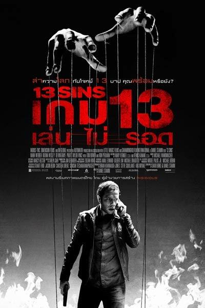 13 Sins เกม 13 เล่น ไม่ รอด