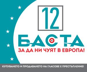 Политическа партия БАСТА