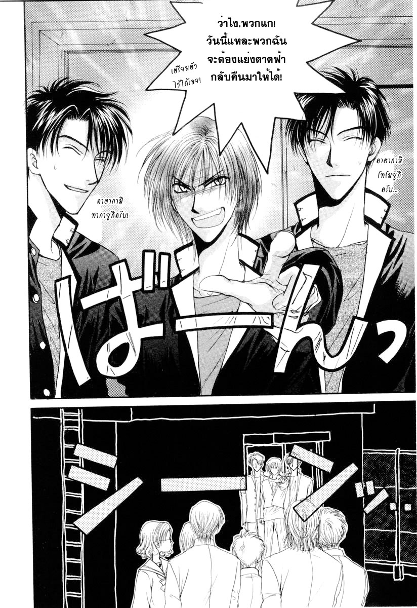 อ่านการ์ตูน Kakumei no Hi 3 ภาพที่ 14