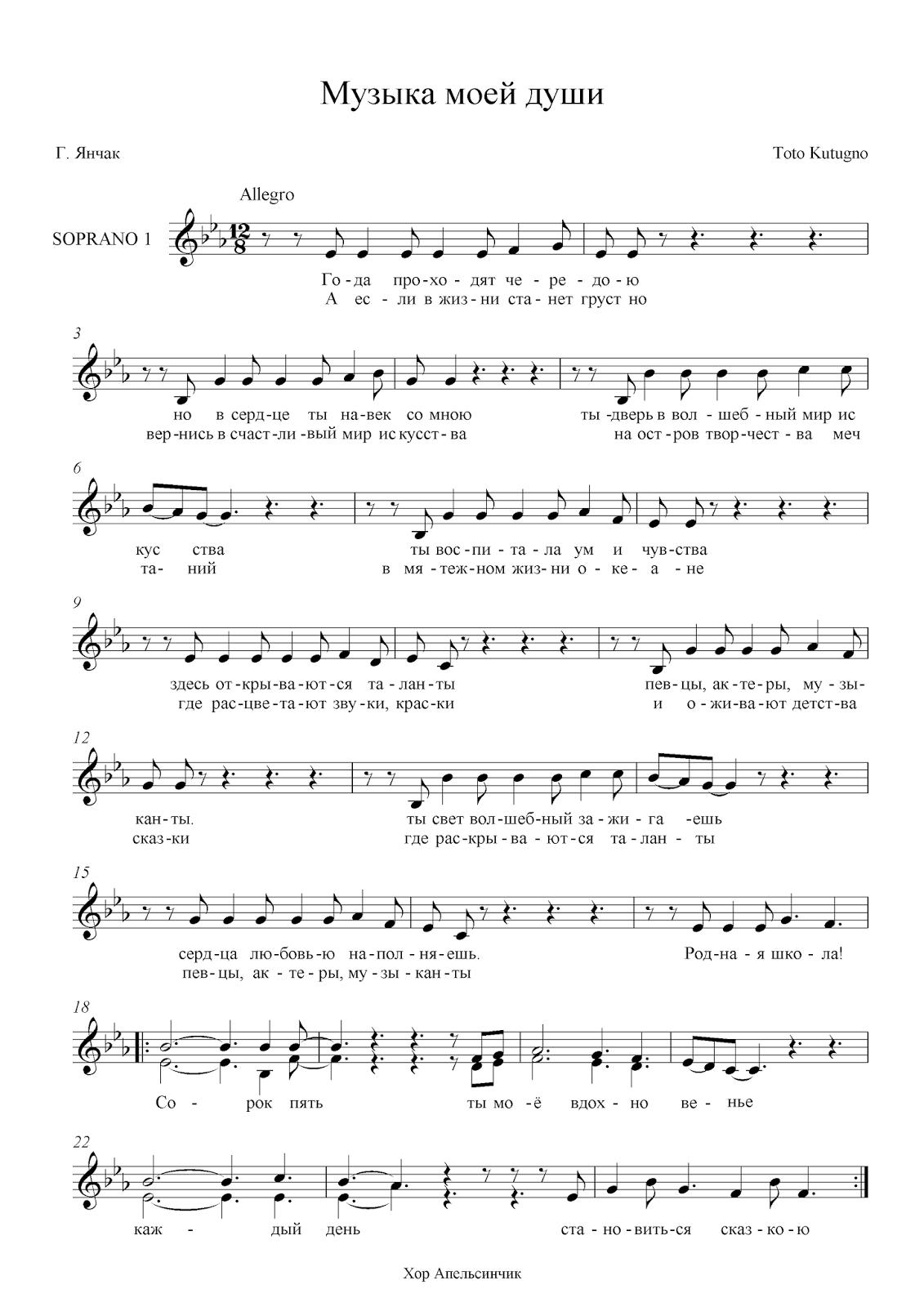 Скачать музыку мелодия моей души