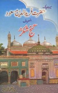 Hazrat Baba Fareed Ganj Shakar (R.A)
