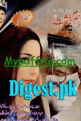 Sarguzasht Digest September 2014