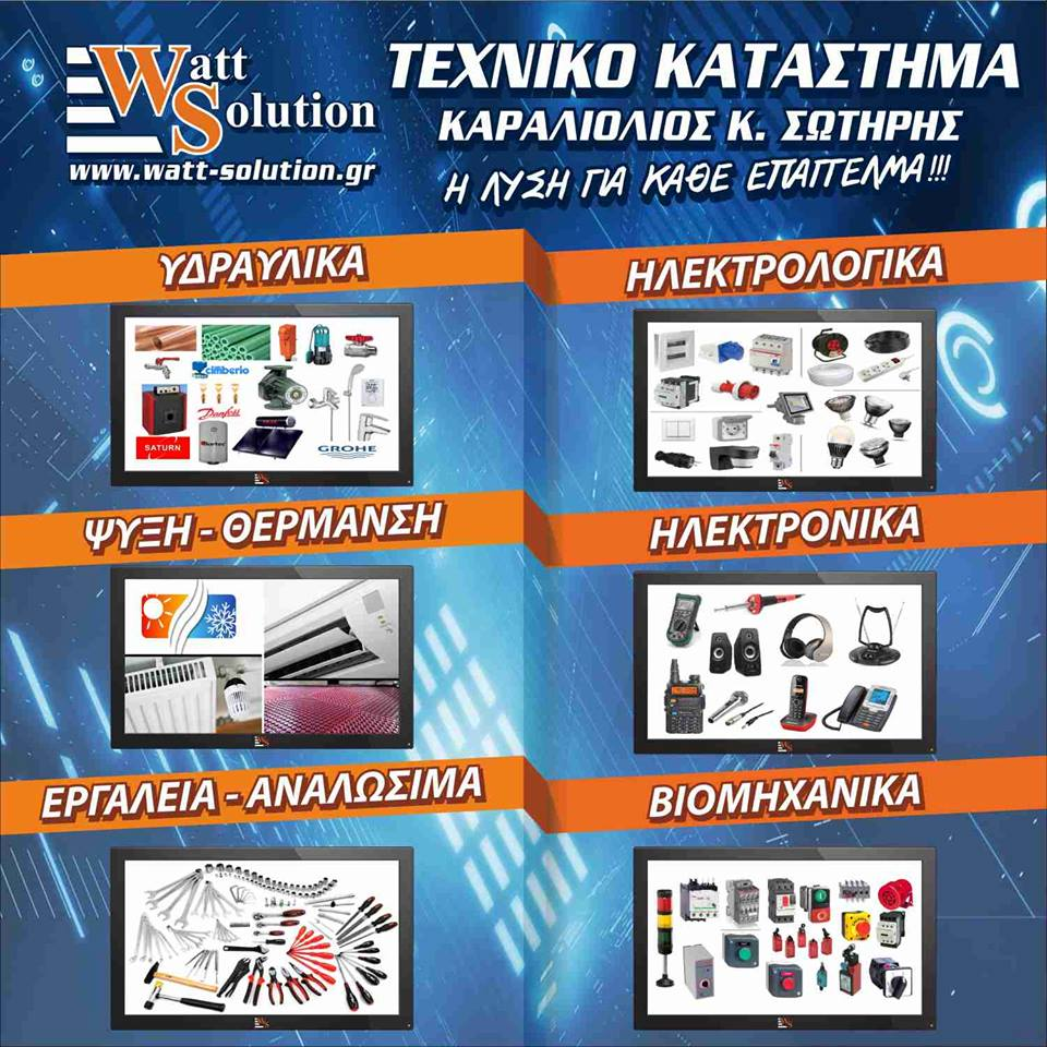 Watt Solution