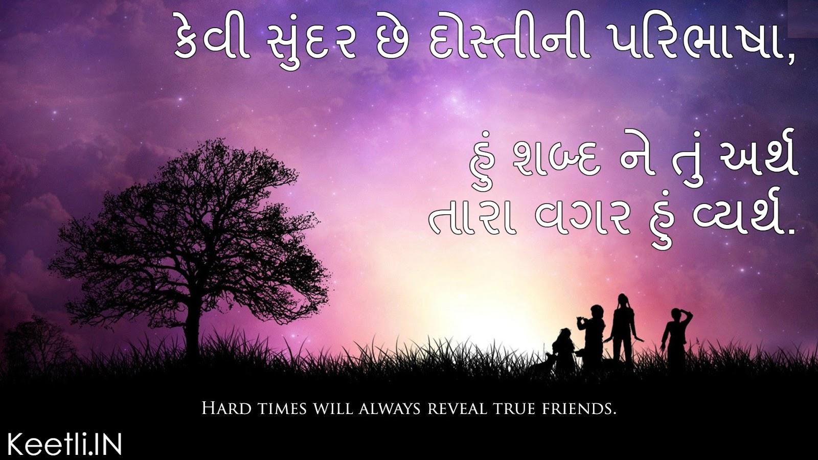 gujarati hindi shayari friendship gujarati quotes