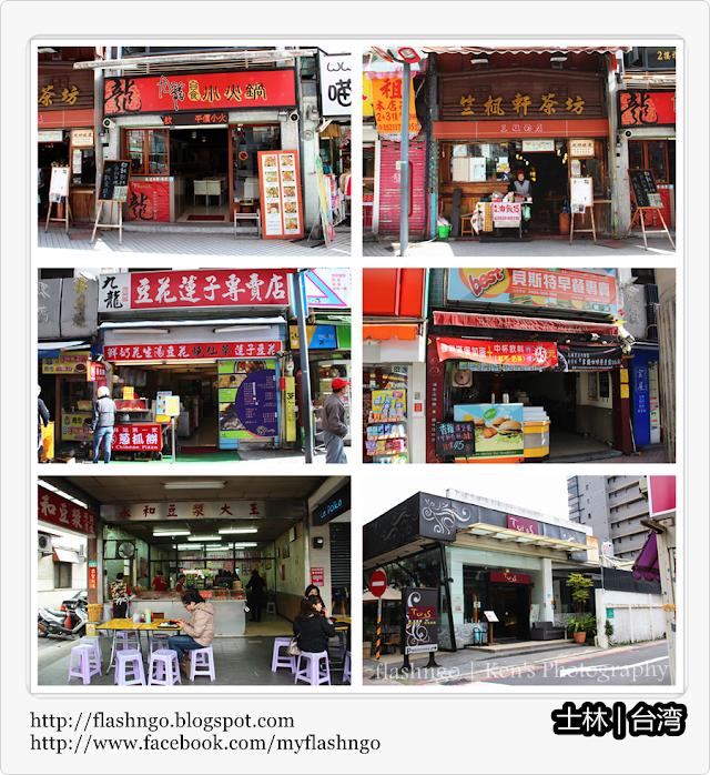 台湾初体验(12)- 士林   士林官邸