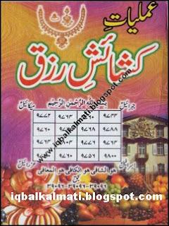 Amliyat E Kashaish Rizq PDF Urdu Book