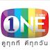 GMM One TV Online Hormones วัยว้าวุ่น
