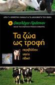 Οι θέσεις των Οικολόγων Πράσινων για τα ζώα