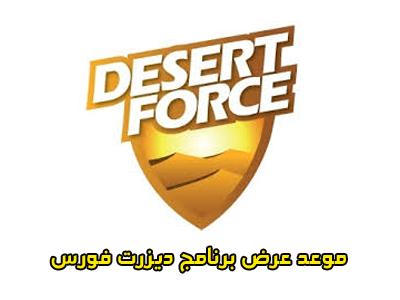 برنامج ديزرت فورس