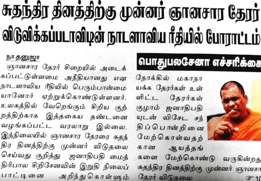 News paper in Sri Lanka : 20-01-2019