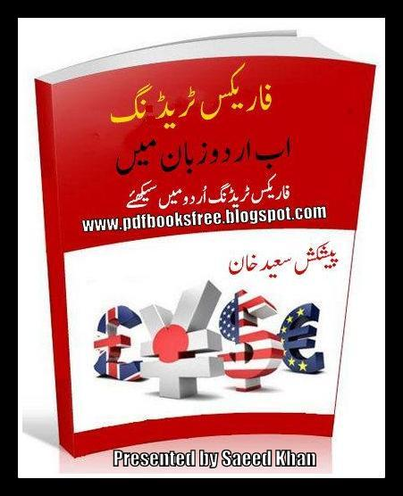 Forex trading for beginners in urdu