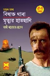Bishakto Thaba And Mrittyur Harchani Masud rana Bangla Book