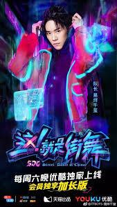 Bước Nhảy Đường Phố Mùa 1 - Street Dance of China Season 1