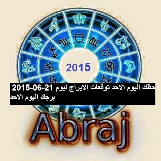 حظك اليوم الاحد توقعات الابراج ليوم 21-06-2015  برجك اليوم الاحد