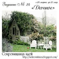http://sokrovishnica.blogspot.ru/2014/04/24.html