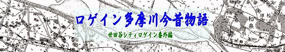 ロゲイン多摩川今昔物語