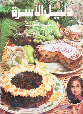 كتاب اصول الطهى ابلة نظيرة