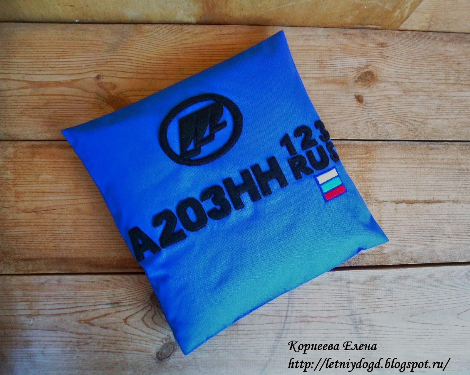 подушка для машины с ее логотипом и госномером