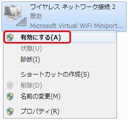 「SoftAP / Virtual WiFi」用のアダプタがグレーアウト