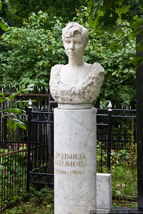 Могила фигуристки Людмилы Пахомовой на Ваганьковском кладбище в Москве