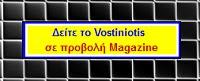 http://vostiniotis.blogspot.gr/view/magazine