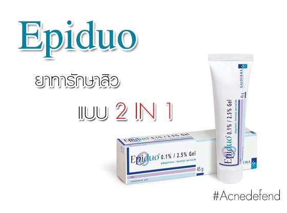 Epiduo ยาทารักษาสิวอักเสบ สิวอุดตันแบบ 2 in 1