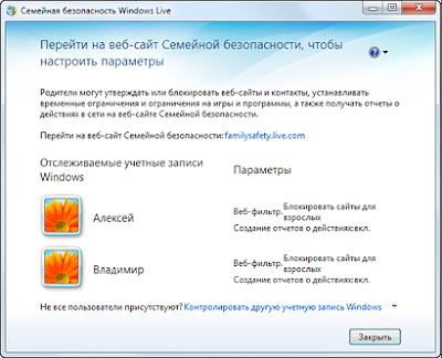 Семейная безопасность Windows Live