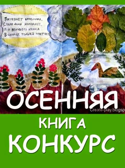 http://create-play.blogspot.com/2014/09/Autumn-book-contest.html