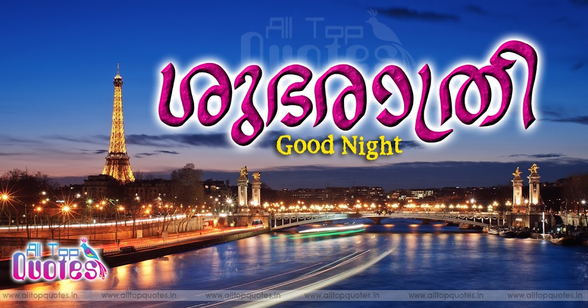 Malayalam Good Night Pictures For Facebook All Top