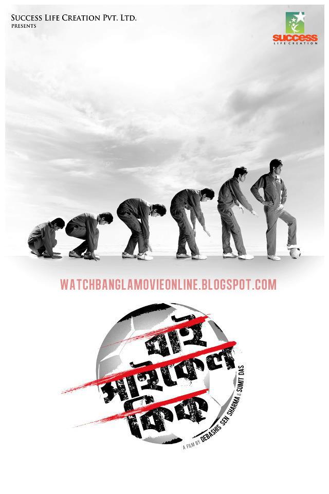 new kolkata moviee 2014 click hear.................... Bicycle+Kick+Full+Movie+%25281%2529