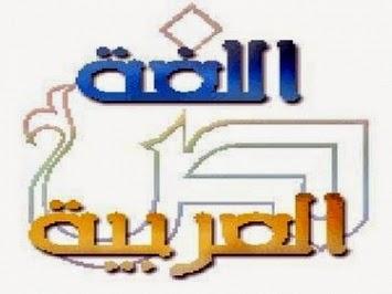 دروس اللغة العربية مسلك الآداب والعلوم الانسانية الثانية بكالوريا