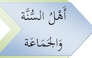 Asy'ariyyah dan Maturidiyyah Adalah Ahlusunnah Wal Jam'ah