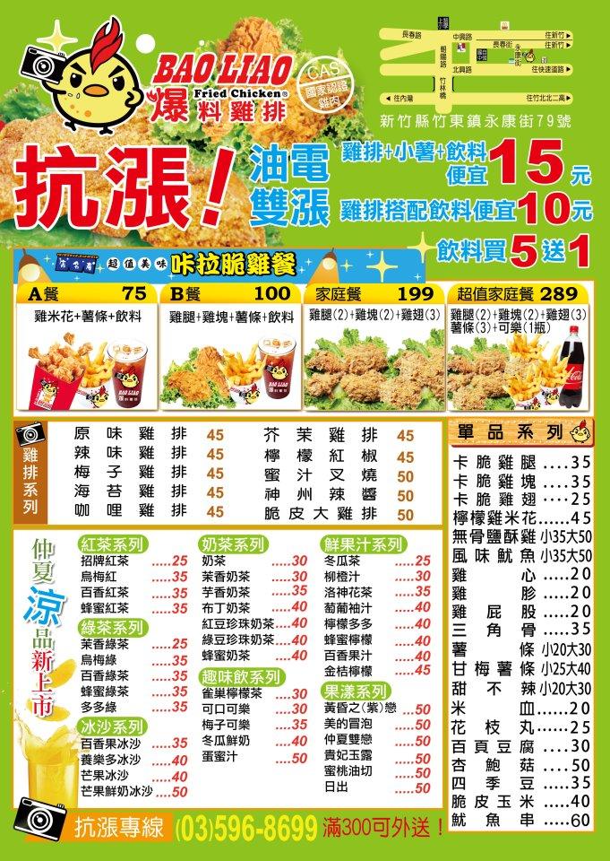 爆料雞排  竹東永康店