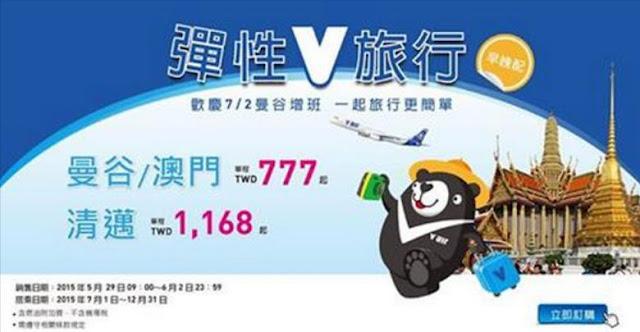 威航 V-Air 出招了!明早(5月29日)上午9時,澳門 飛 台北 來回連稅 約HK$702!