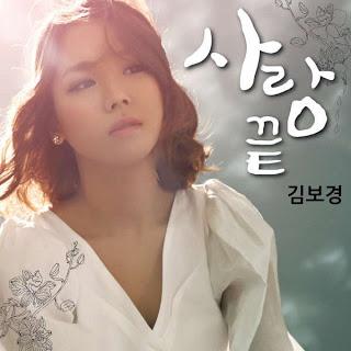 Kim Bo Kyung (김보경) - 사랑 끝 (End Of Love)