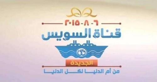"""تردد قناة السويس الجديدة 1و2 """" New Suez Canal """" على النايل سات الناقلة لحفل إفتتاح قناة السويس الجديدة"""