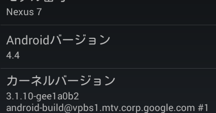 Galaxy S 覚書~へなちょこおたくメモ~: Nexus 7のファームウェアアップデイト(KRT16O ...