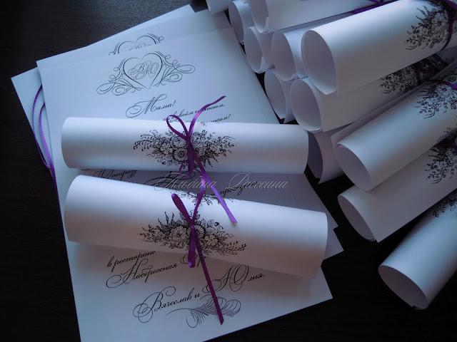 Свитки. Свадебные пригласительные.
